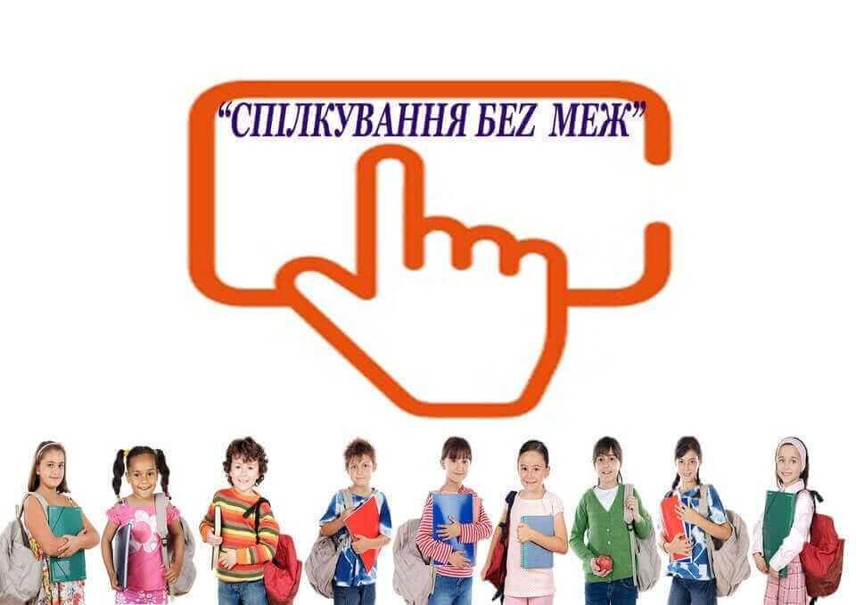 Підтримайте проект «Спілкування беZ меж» Міська дитяча лікарня №5 детская больница Запорожье