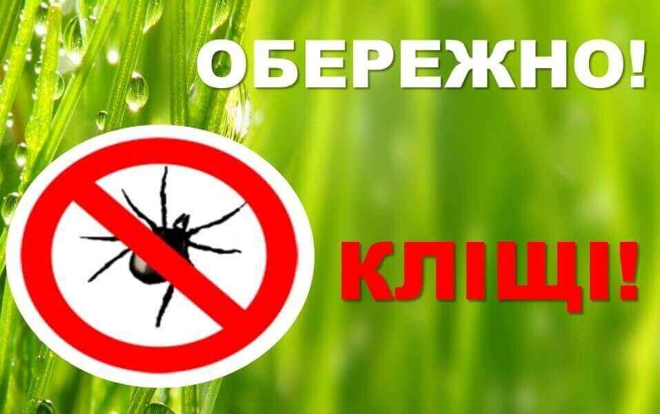 Стережіться кліщів!!! Міська дитяча лікарня №5 детская больница Запорожье