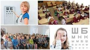 , Профілактика порушень зору у дітей, Міська  дитяча лікарня №5