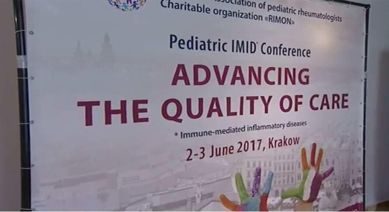 , Фахівці лікарні удосконалювали свої знання на Міжнародній науково-практичній конференції «Імунозапальні захворювання у дітей» у Кракові, Міська  дитяча лікарня №5