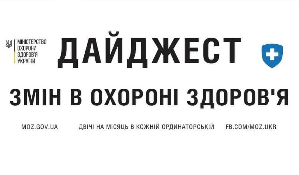 , Дайджест змін в охороні здоров'я №7, червень 2018, Міська  дитяча лікарня №5