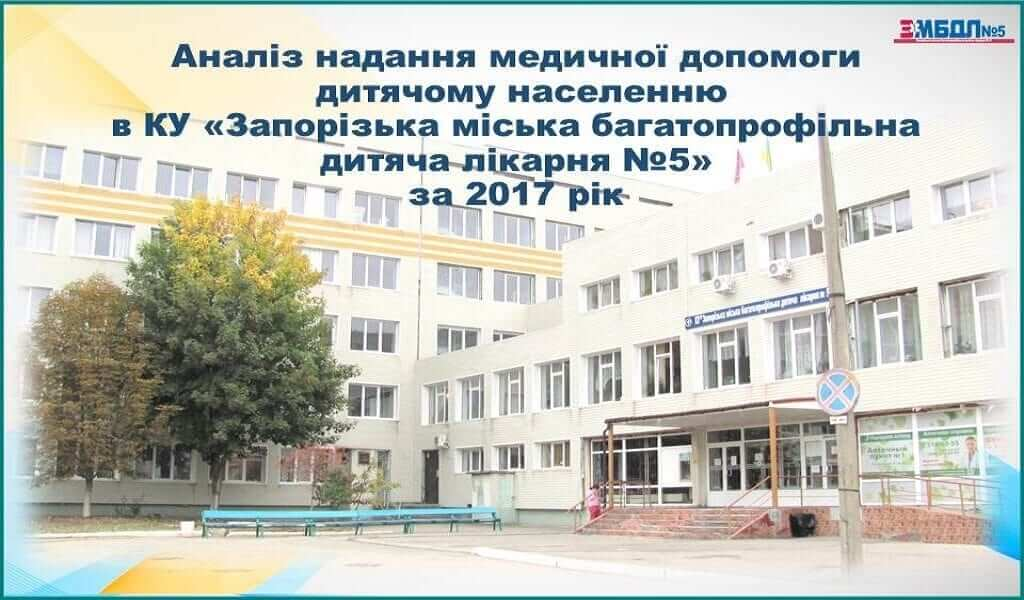 , Підсумки роботи лікарні за 2017 рік, Міська  дитяча лікарня №5
