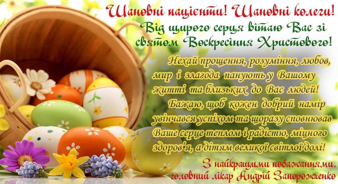 Привітання зі світлим святом Воскресіння Христового Міська дитяча лікарня №5 детская больница Запорожье