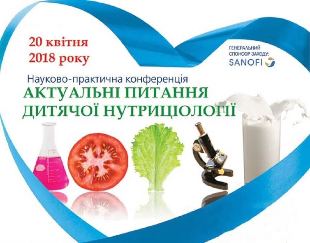 , Про актуальні проблеми з питань дитячого харчування, Міська  дитяча лікарня №5