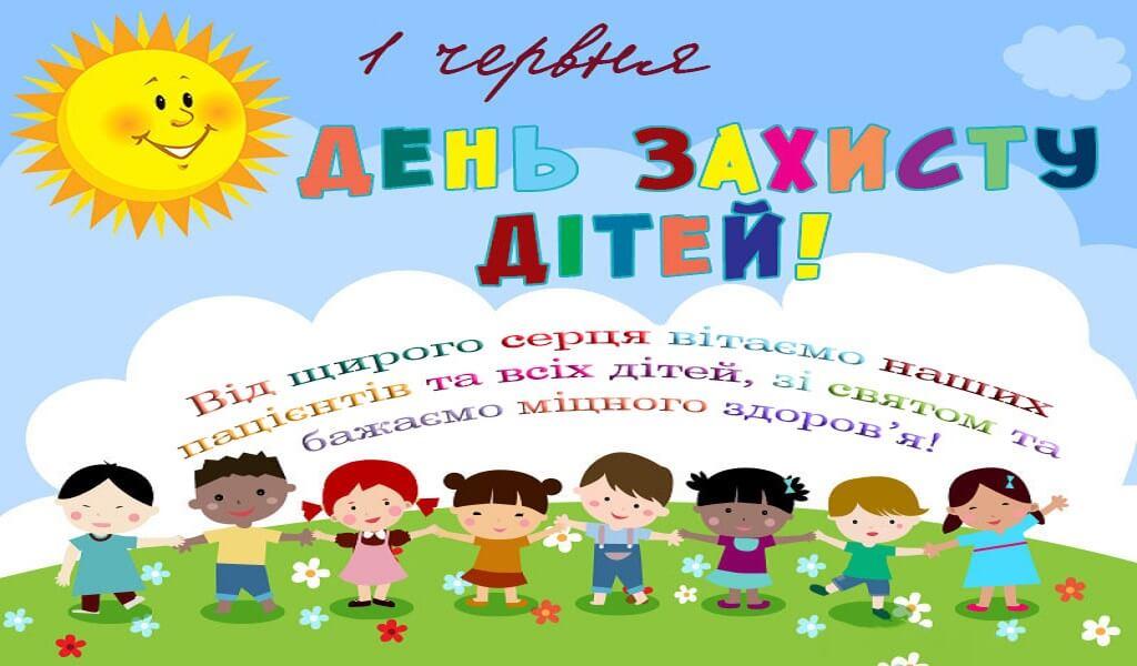 , Свято до Міжнародного дня захисту дітей в лікарні, Міська  дитяча лікарня №5