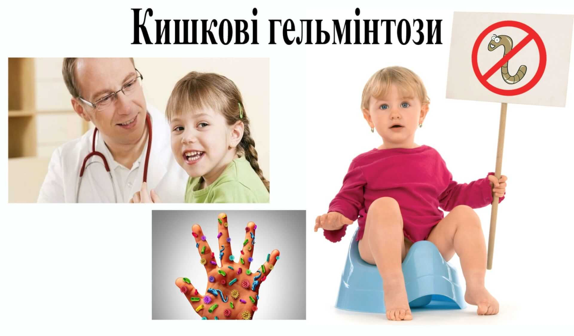 Кишкові гельмінтози. Як вберегтись? Міська дитяча лікарня №5 детская больница Запорожье