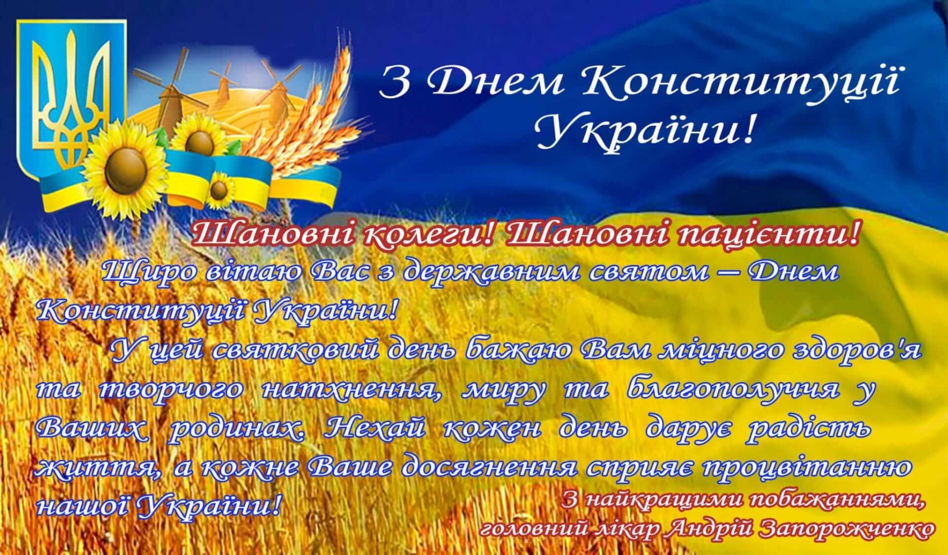 , Привітання з Днем Конституції України!, Міська  дитяча лікарня №5