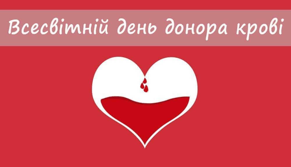 14 червня - Всесвітній день донора крові Міська дитяча лікарня №5 детская больница Запорожье