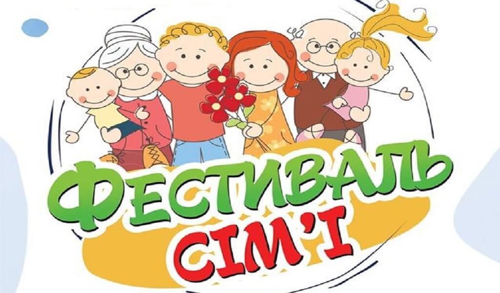 , Фестиваль сім'ї «Щаслива родина – міцна країна», Міська  дитяча лікарня №5