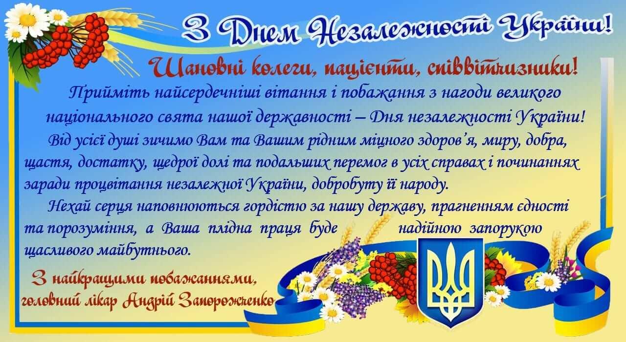 , Привітання з Днем Незалежності України, Міська  дитяча лікарня №5