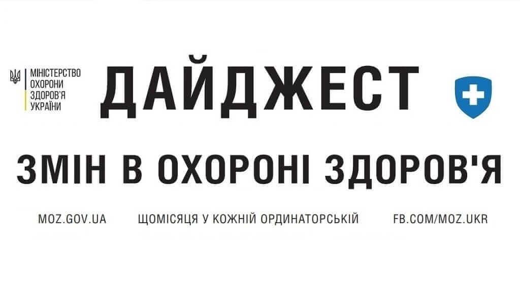 , Дайджест змін в охороні здоров'я №9, липень 2018, Міська  дитяча лікарня №5