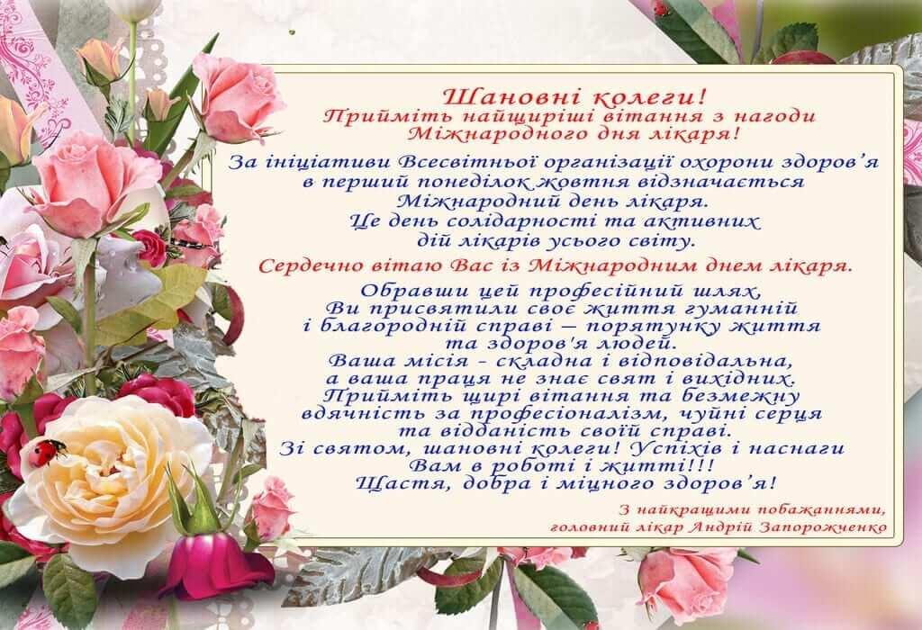 Привітання з нагоди Міжнародного дня лікаря! Міська дитяча лікарня №5 детская больница Запорожье