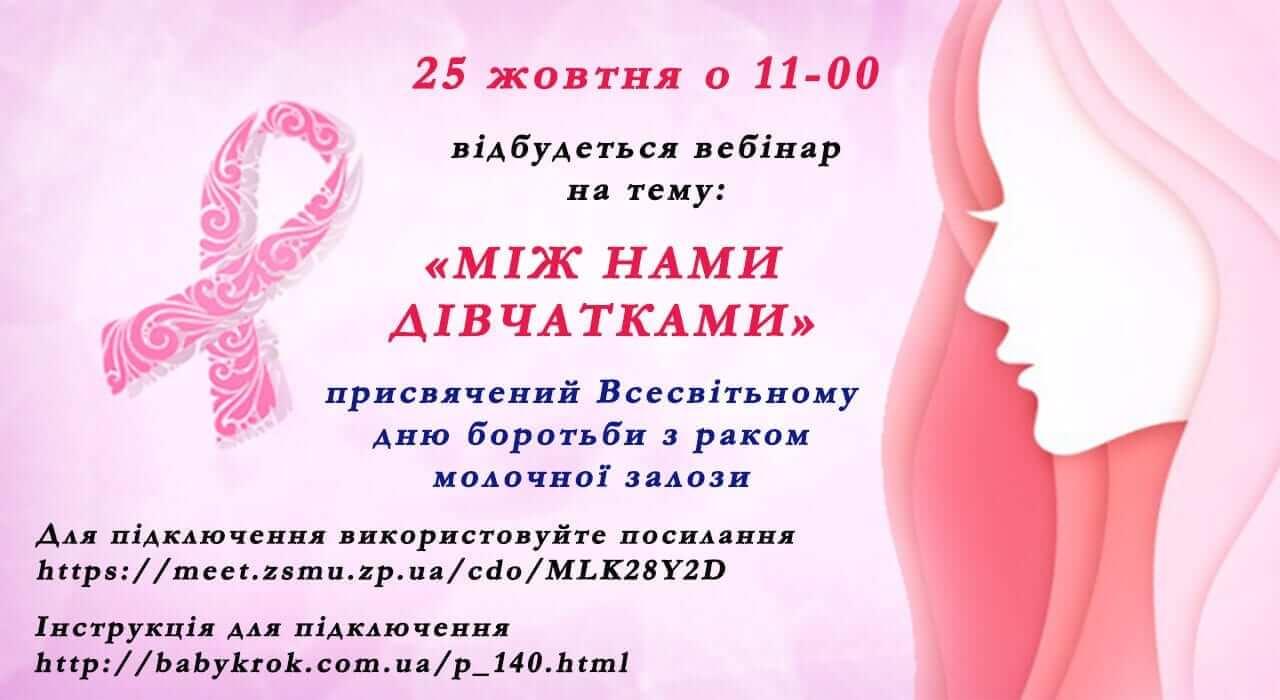 , 25 жовтня відбудеться вебінар на тему: «Між нами дівчатками», Міська  дитяча лікарня №5