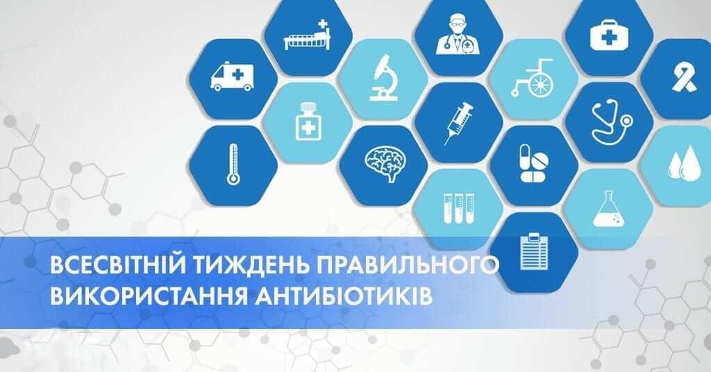 , 12-18 листопада – Світовий тиждень правильного використання антибіотиків, Міська  дитяча лікарня №5