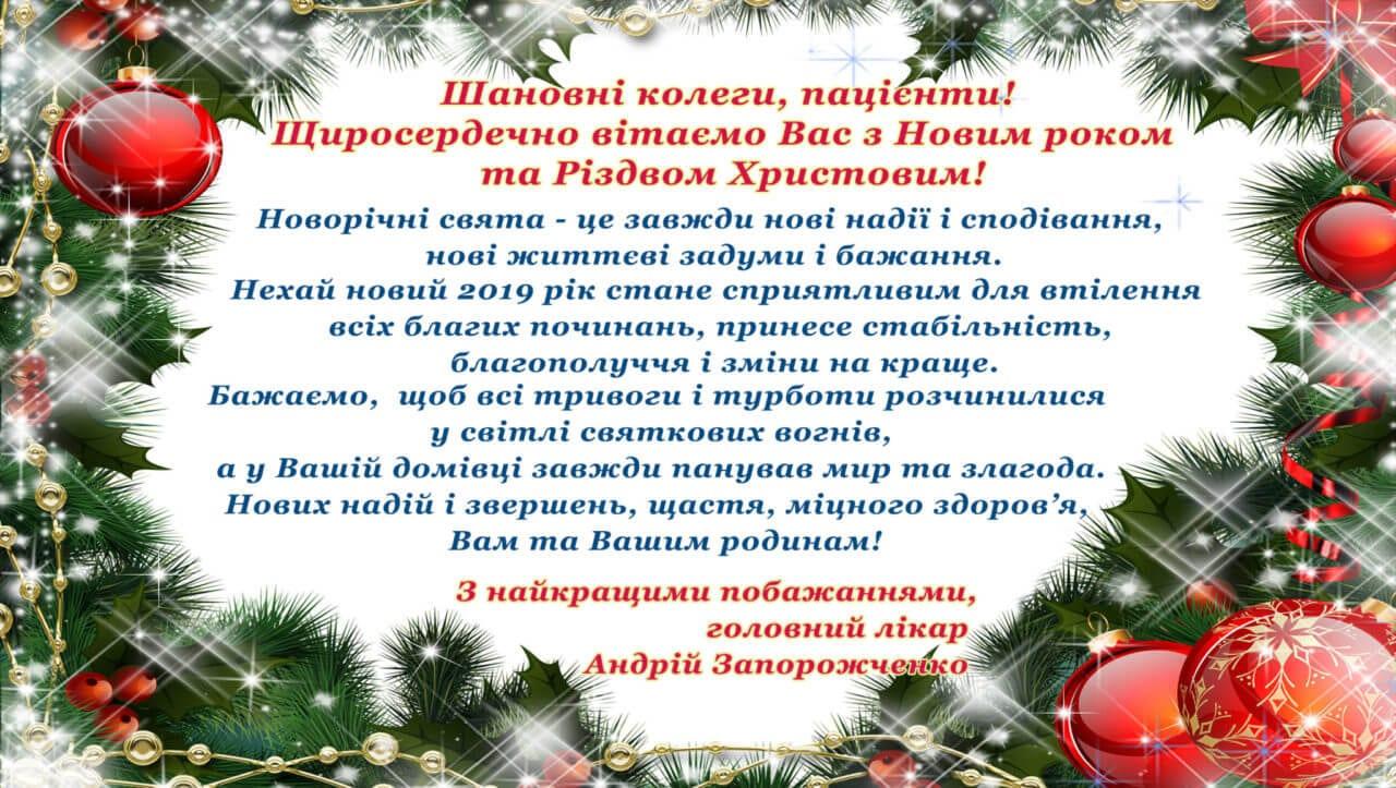 , Привітання з Новим Роком та Різдвом Христовим!, Міська  дитяча лікарня №5