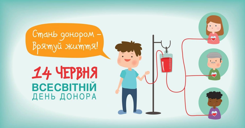 Безпечна кров для всіх Міська дитяча лікарня №5 детская больница Запорожье