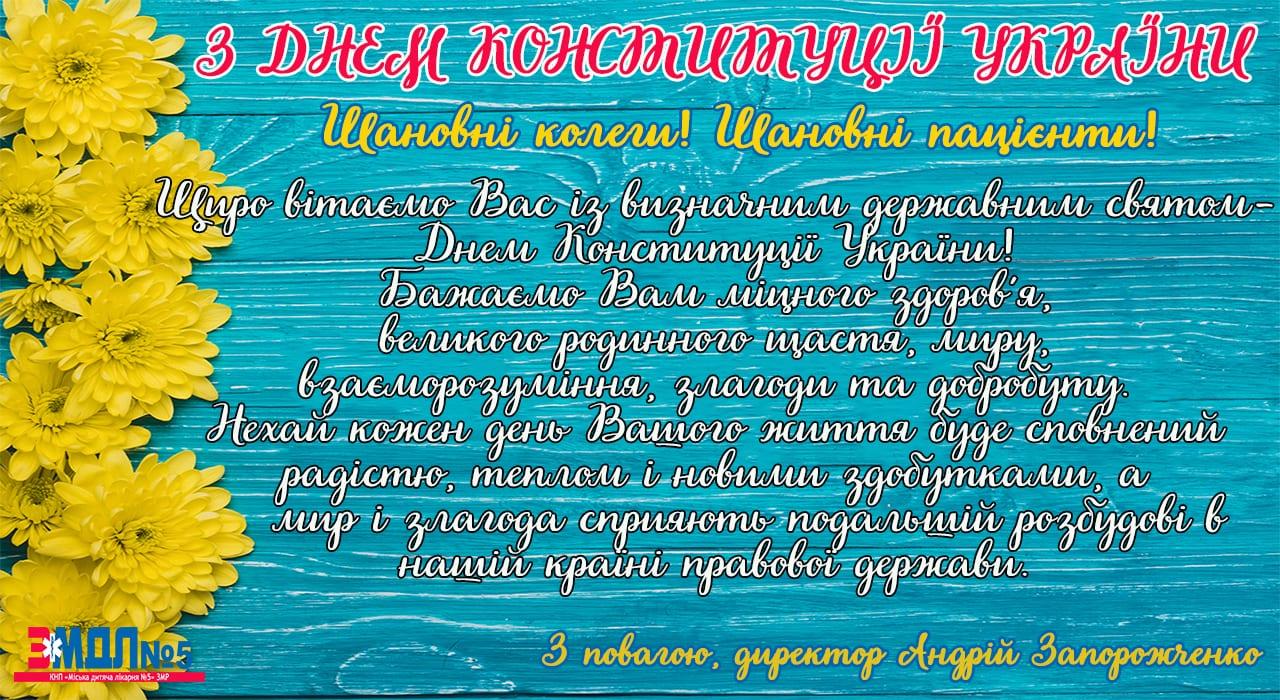 , Привітання з Днем Конституції України, Міська  дитяча лікарня №5