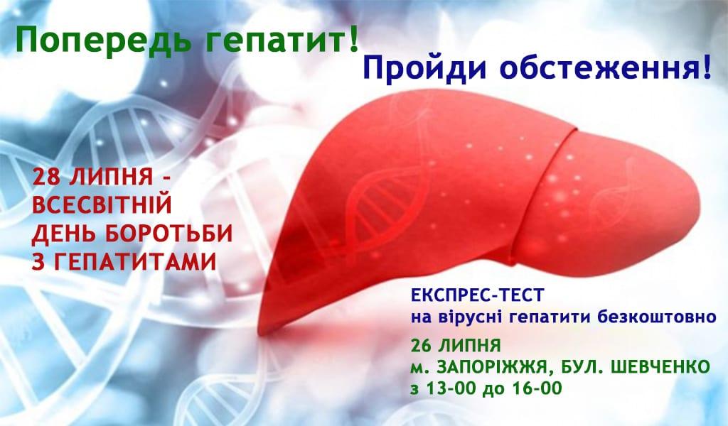 28 липня – Всесвітній день боротьби з гепатитами Міська дитяча лікарня №5 детская больница Запорожье