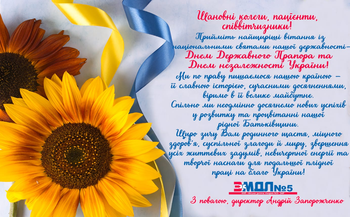Привітання із Днем Державного Прапора та Днем Незалежності України Міська дитяча лікарня №5 детская больница Запорожье