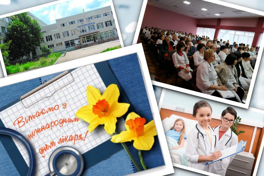 Прийміть найщиріші вітання з нагоди Міжнародного дня лікаря Міська дитяча лікарня №5 детская больница Запорожье