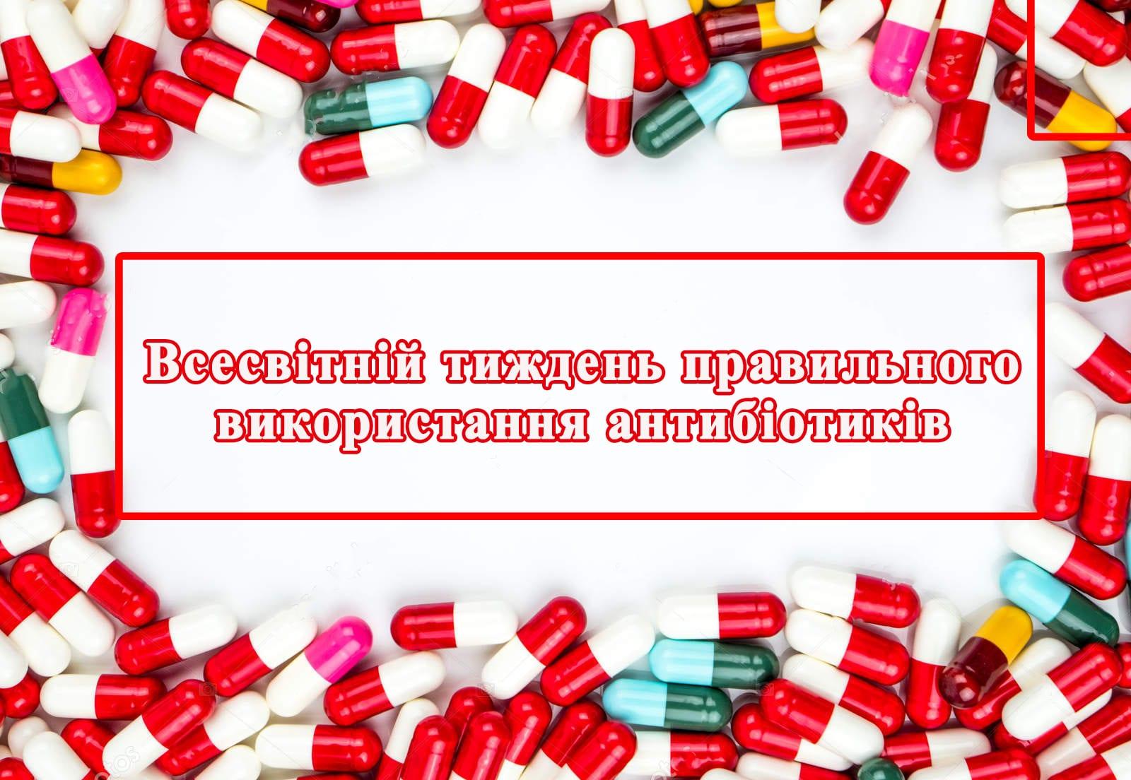 , Всесвітній тиждень правильного використання антибіотиків, Міська  дитяча лікарня №5