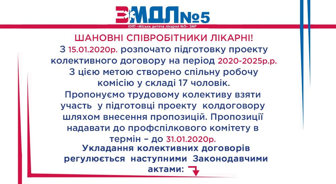 Підготовка до проекту колективного договору на період 2020-2025р.р Міська дитяча лікарня №5 детская больница Запорожье