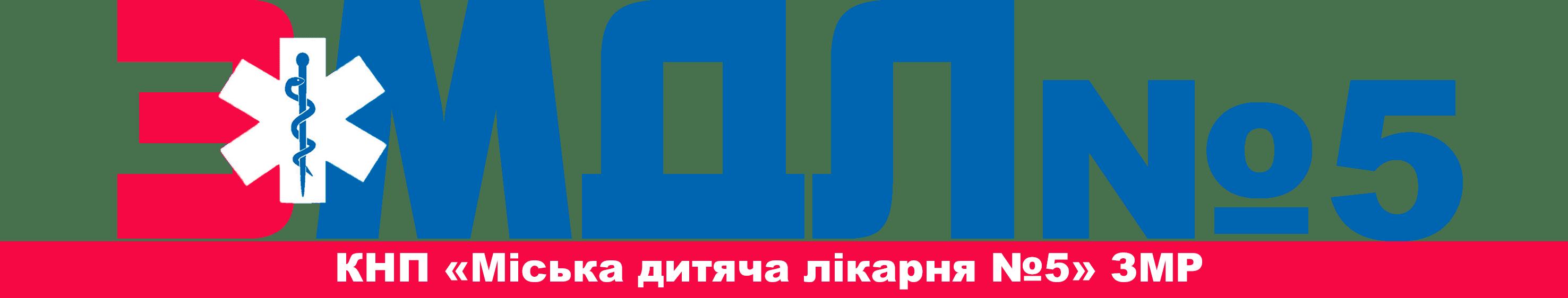 Міська  дитяча лікарня №5