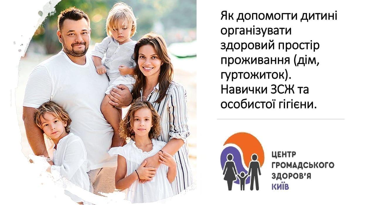 Навички здорового способу життя вдома в умовах карантину Міська дитяча лікарня №5 детская больница Запорожье