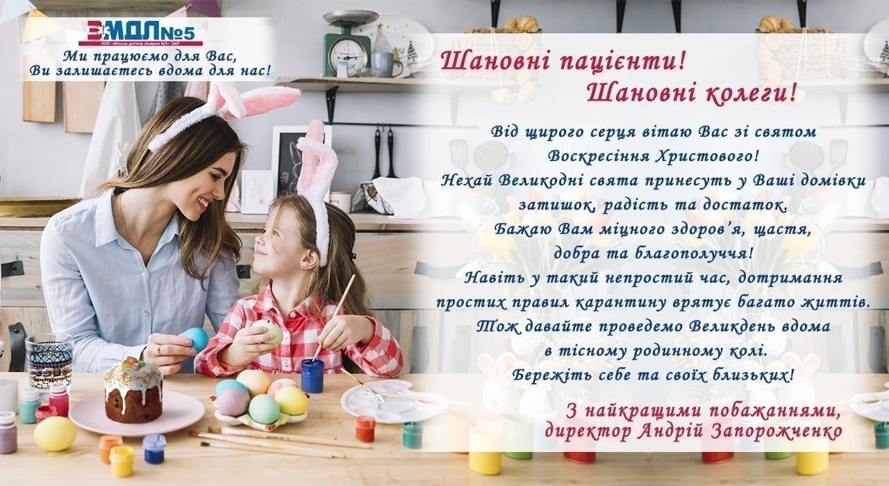 Привітання зі святом Воскресіння Христового Міська дитяча лікарня №5 детская больница Запорожье