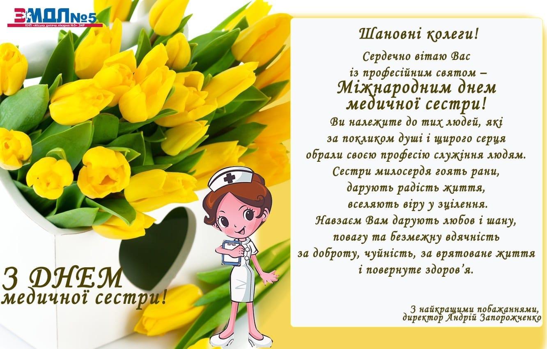 Привітання з Міжнародним днем медичної сестри Міська дитяча лікарня №5 детская больница Запорожье