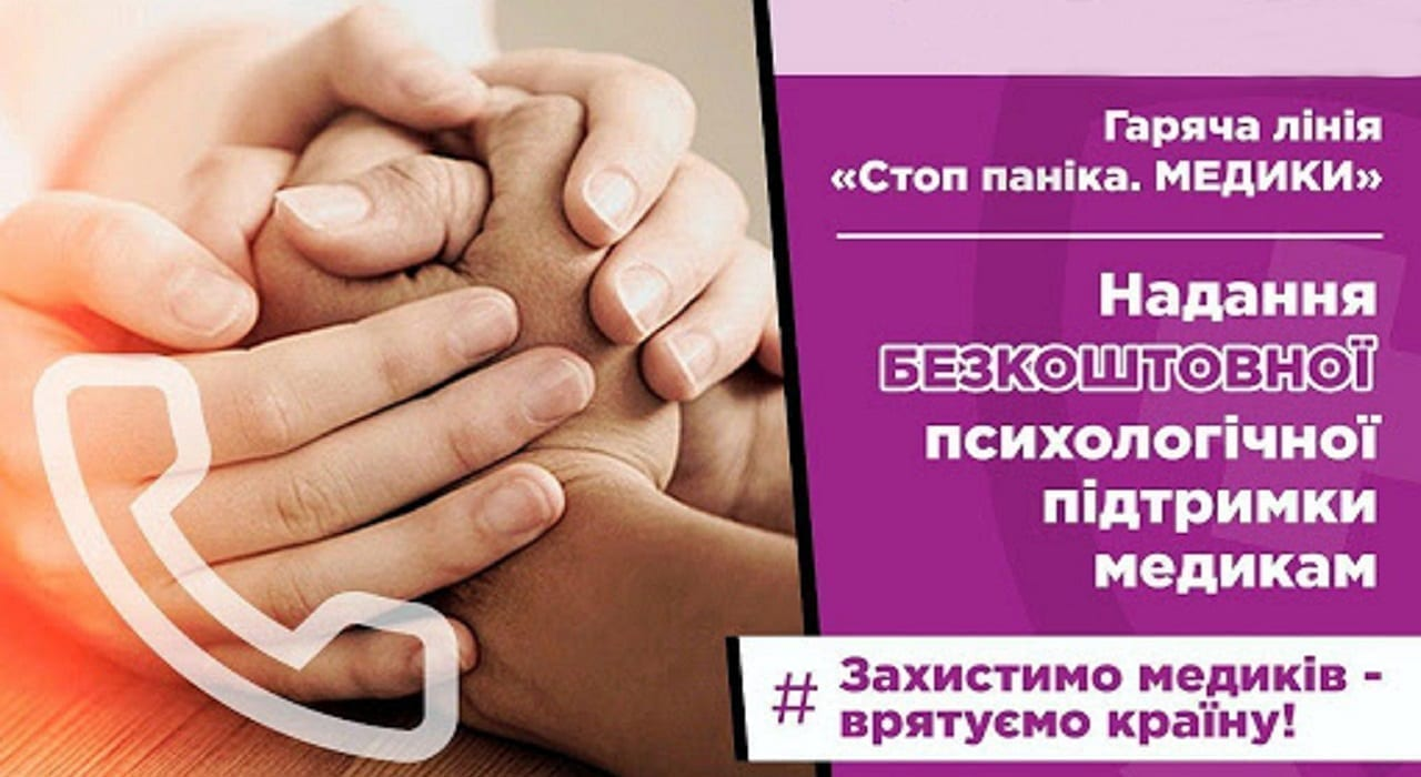 Психологічна підтримка медикам Міська дитяча лікарня №5 детская больница Запорожье