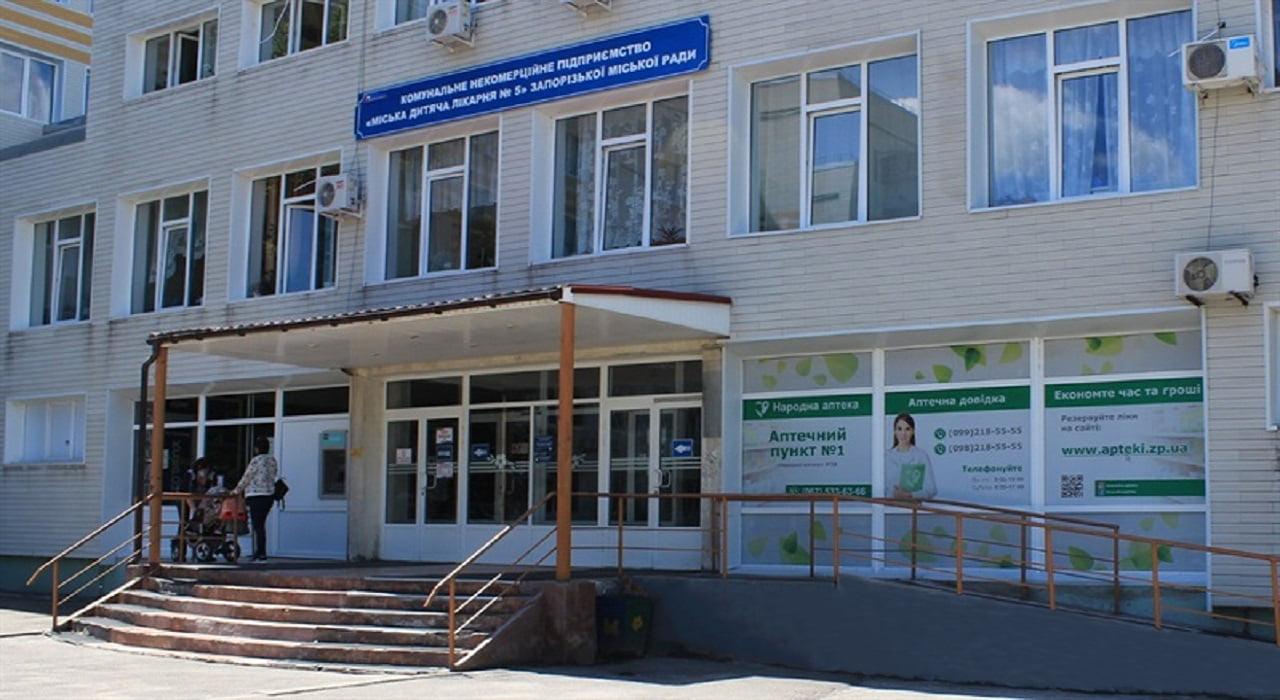 КНП «Міська дитяча лікарня № 5» ЗМР продовжує оновлюватися Міська дитяча лікарня №5 детская больница Запорожье