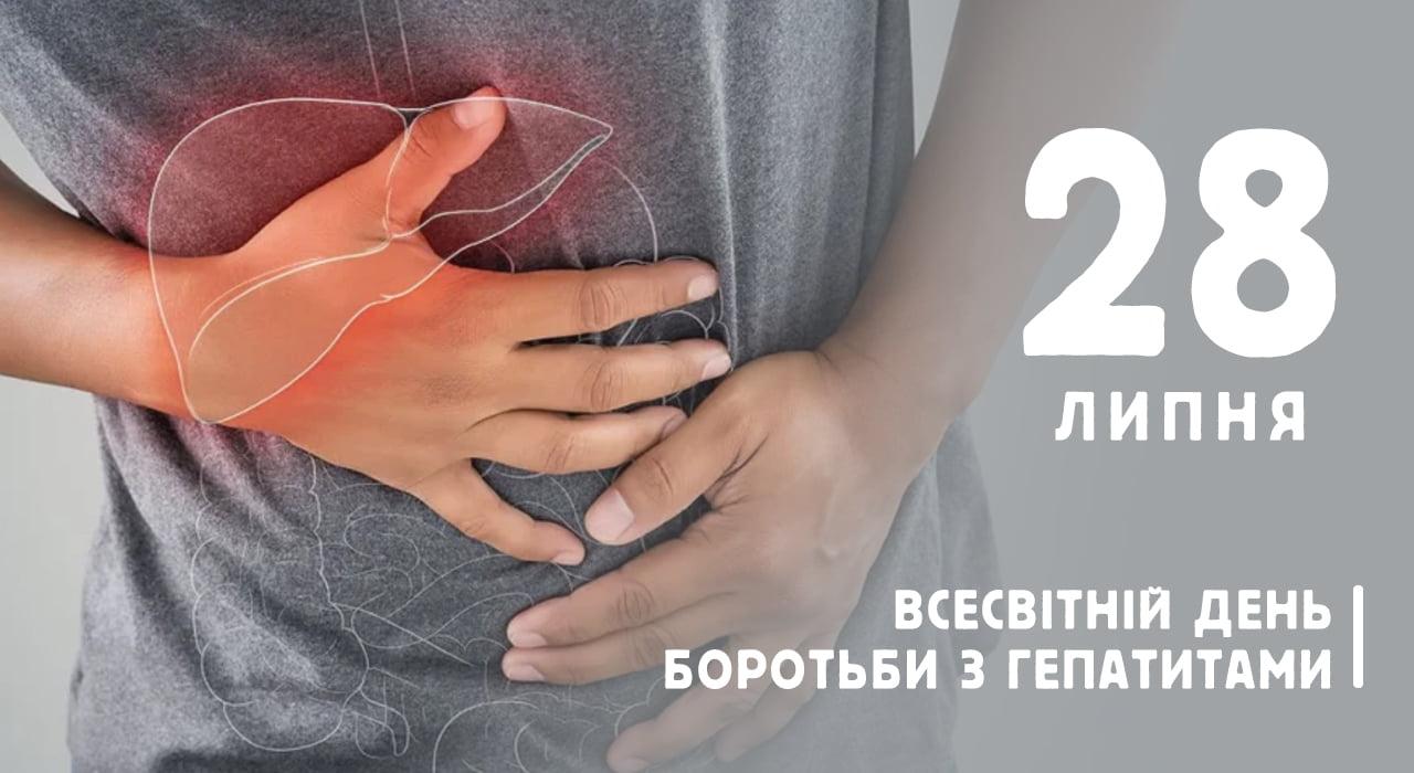 28 липня - Всесвітній день боротьби з гепатитами Міська дитяча лікарня №5 детская больница Запорожье