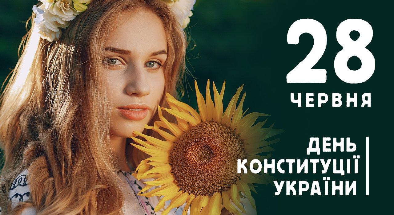 Привітання з Днем Конституції України Міська дитяча лікарня №5 детская больница Запорожье