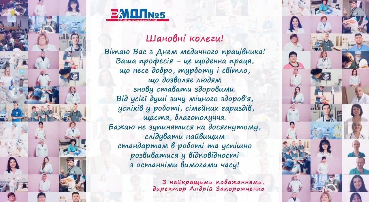 Привітання з Днем медичного працівника! Міська дитяча лікарня №5 детская больница Запорожье