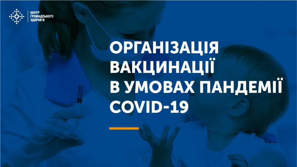 Вакцинація під час пандемії covid-19: запитання та відповіді Міська дитяча лікарня №5 детская больница Запорожье