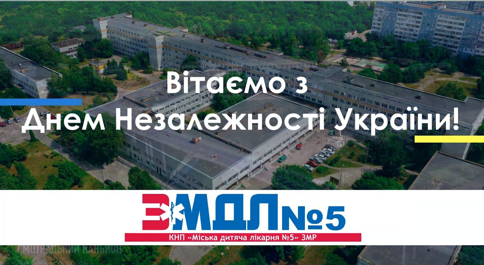 Привітання з Днем Незалежності України Міська дитяча лікарня №5 детская больница Запорожье