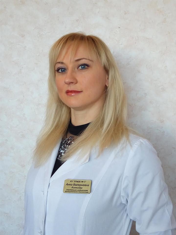 Колесова Анна Валеріївна Міська дитяча лікарня №5 детская больница Запорожье