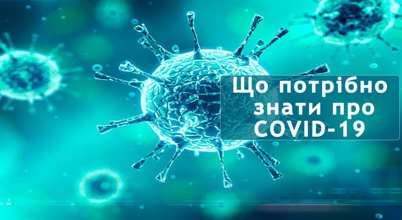 Що потрібно знати про COVID-19 Міська дитяча лікарня №5 детская больница Запорожье