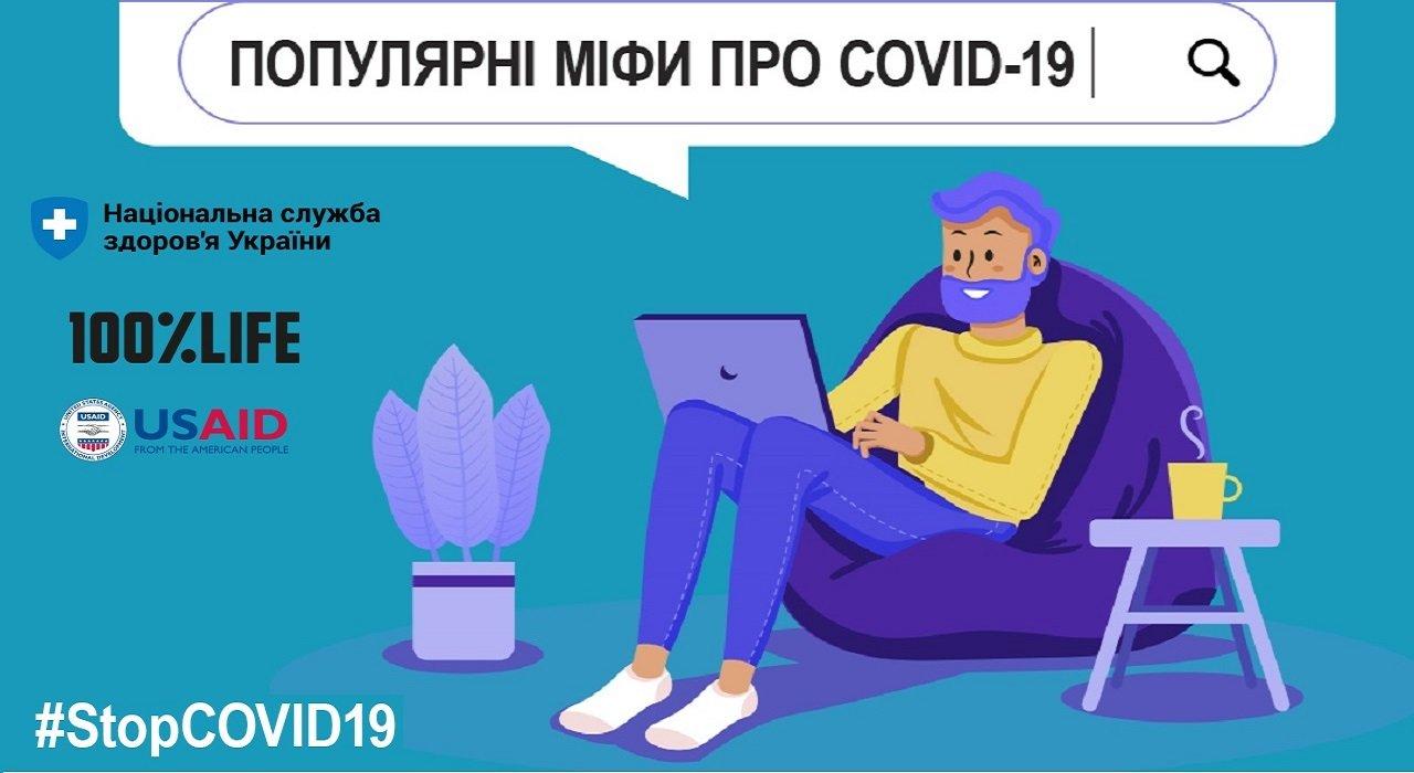 Популярні міфи про COVID-19 Міська дитяча лікарня №5 детская больница Запорожье