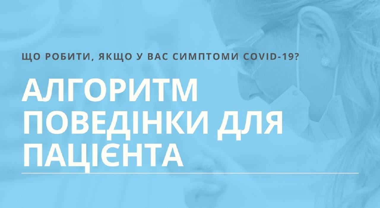Що робити при симптомах COVID-19 Міська дитяча лікарня №5 детская больница Запорожье