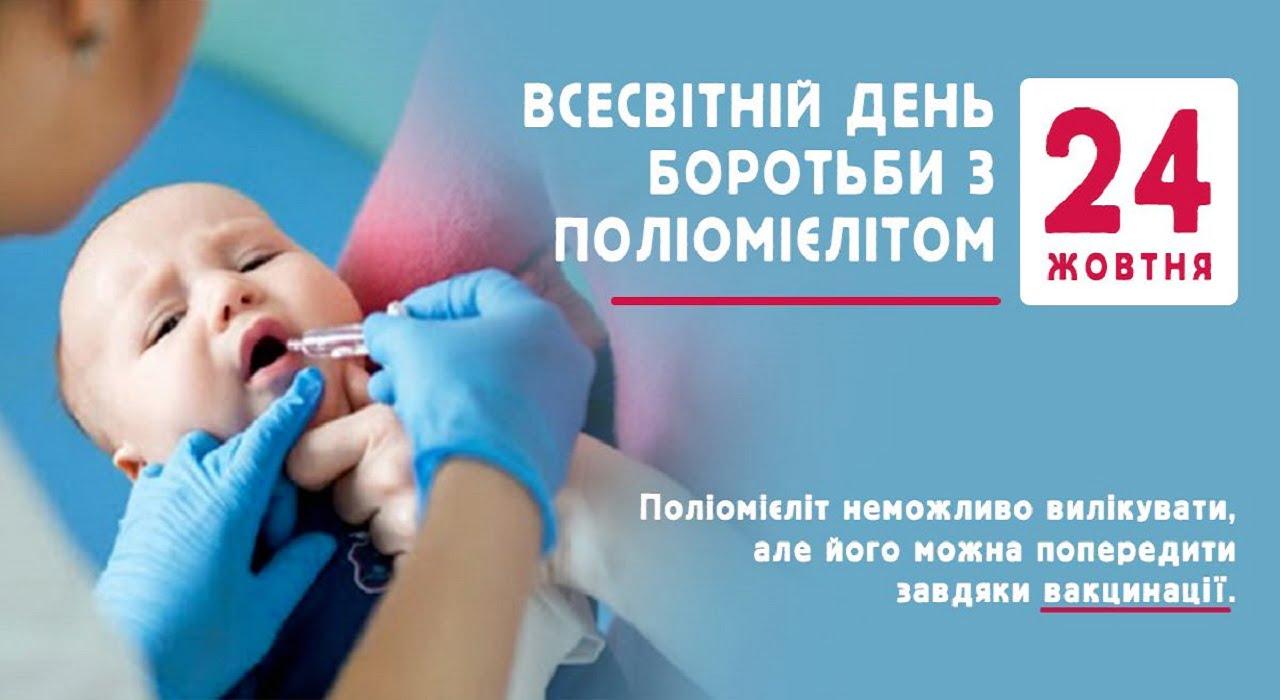 24 жовтня - Всесвітній день боротьби з поліомієлітом Міська дитяча лікарня №5 детская больница Запорожье
