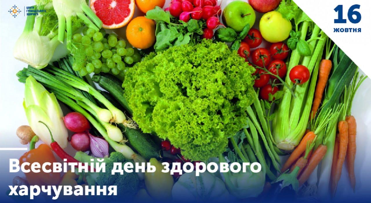 16 жовтня - Всесвітній день здорового харчування Міська дитяча лікарня №5 детская больница Запорожье