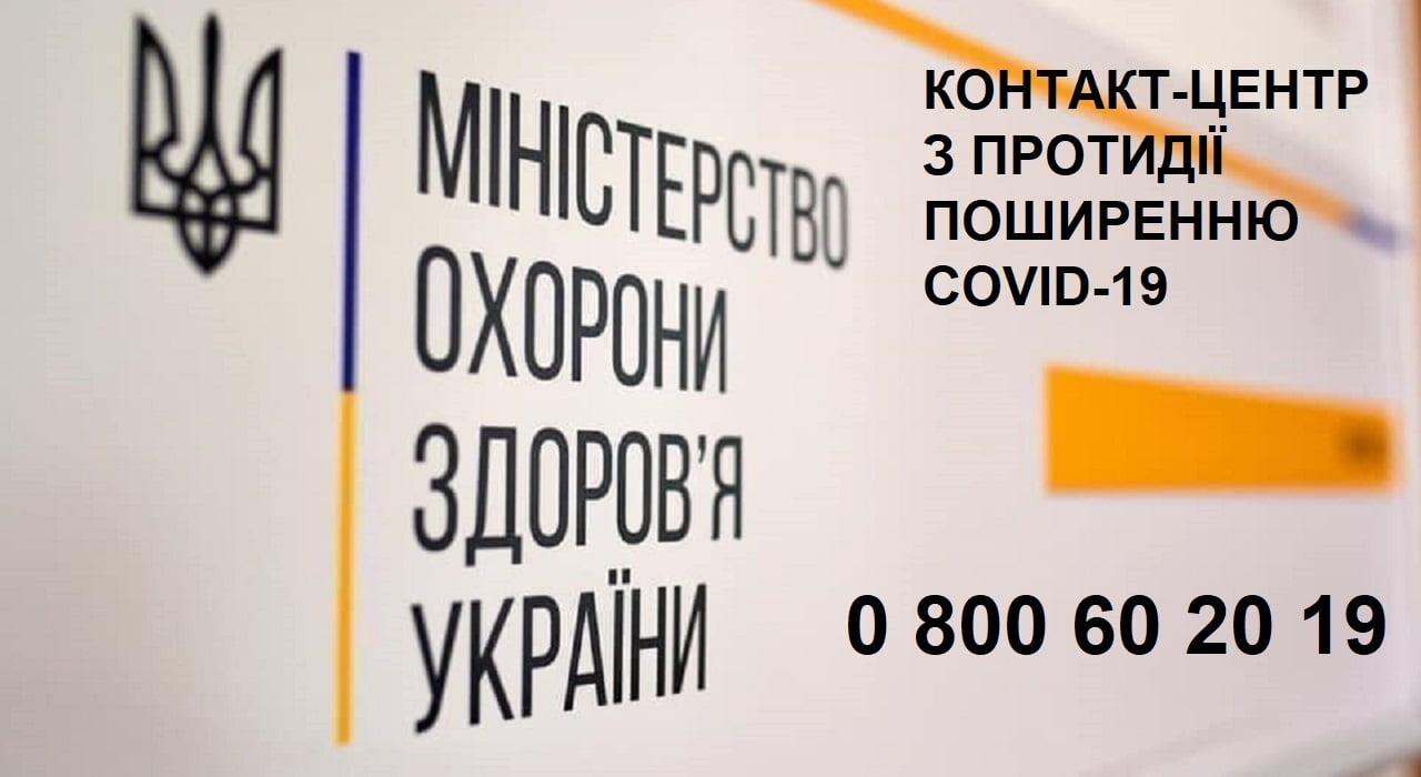 МОЗ України запустило роботу контакт-центру з протидії поширенню COVID-19 Міська дитяча лікарня №5 детская больница Запорожье