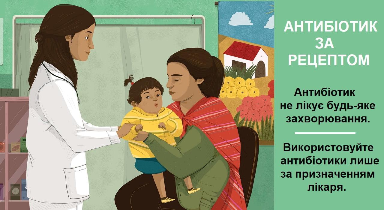 18-24 листопада - Всесвітній тиждень обізнаності про антибіотики Міська дитяча лікарня №5 детская больница Запорожье