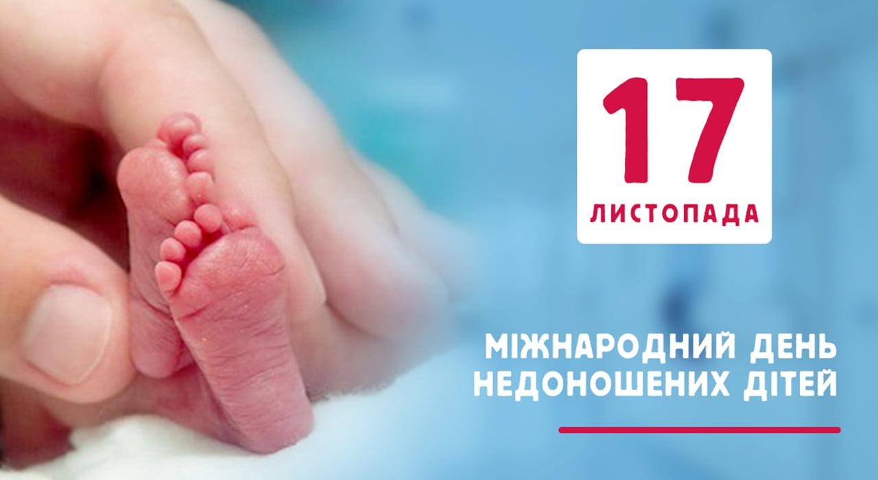 17 листопада - Міжнародний день недоношених дітей Міська дитяча лікарня №5 детская больница Запорожье