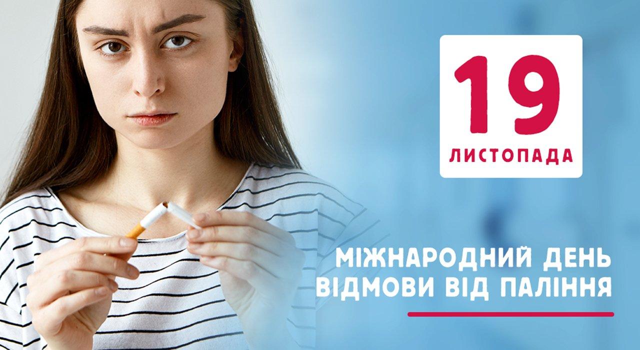 Міжнародний день відмови від паління Міська дитяча лікарня №5 детская больница Запорожье