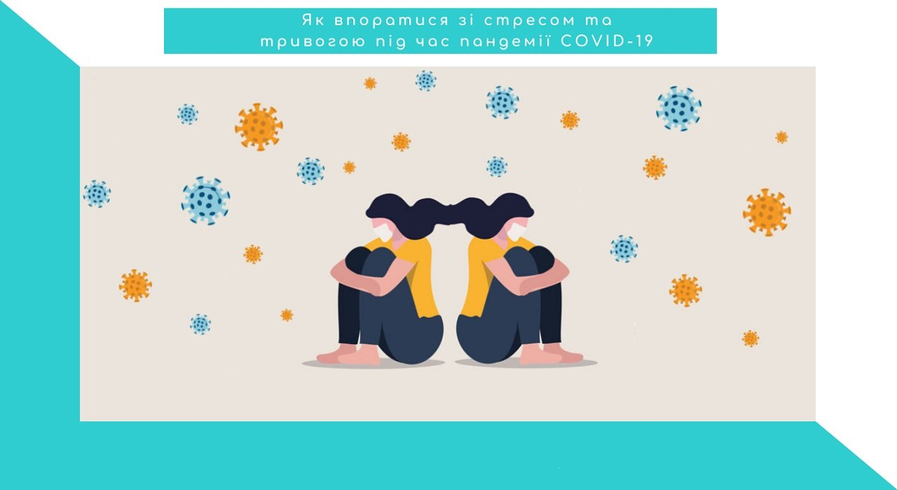 Коронавірус: як впоратися з панікою Міська дитяча лікарня №5 детская больница Запорожье