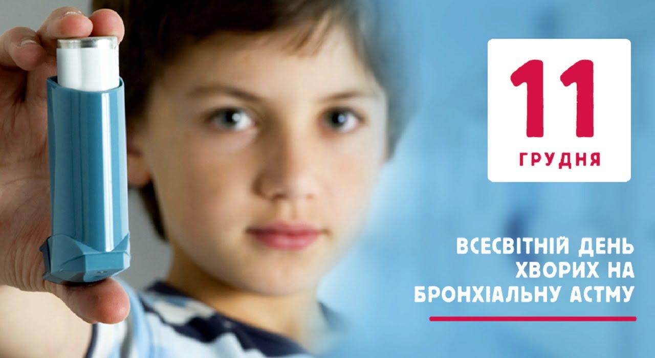11 грудня – Всесвітній день хворих на бронхіальну астму Міська дитяча лікарня №5 детская больница Запорожье