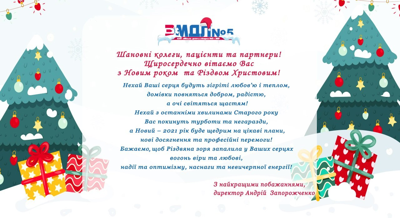 З Новим роком та Різдвом Христовим! Міська дитяча лікарня №5 детская больница Запорожье